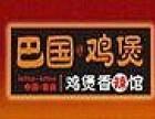 巴国鸡煲香辣馆加盟