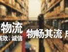 承接济南至全国各地第三方物流仓储服务