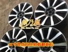 营口德乃福专业修复轮毂翻新电镀,拉丝机