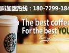 2016星巴克咖啡店加盟榜_咸阳十大咖啡加盟店
