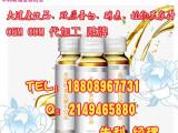 提供燕窝酵素饮品贴牌代加工oem/odm