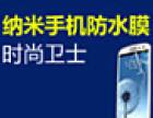 时尚卫士纳米手机防水膜加盟