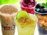 南京奶茶加盟,coco奶茶加盟費,湊湊奶茶開放加盟