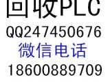 二手西门子模块高价回收 二手西门子PLC回收
