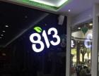上海813BAESAN(芭依珊)茶饮品牌芭依珊餐饮连锁加盟
