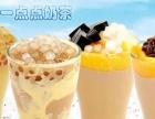【1點點奶茶】加盟/加盟费用/项目详情