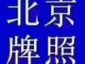 京JU9999 转让 不在北京发展了便宜转