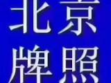京JU9999 轉讓 不在北京發展了便宜轉
