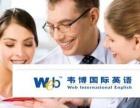 广州出国英语培训机构,天河雅思托福留学英语培训