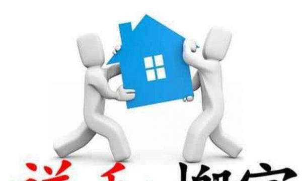 长短途居民搬家 公司搬家 中途不加价 空调拆装等