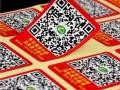 专业生产防伪二维码 激光标 不干胶 揭开留底标等