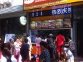 开汉堡店怎么样 汉堡品牌哪个加盟费低 开汉堡店投资多少
