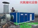 高效除臭异味废气uv光氧催化空气净化器,废气处理山东环保设备