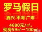 上海零距离 即买即赚的花园洋房
