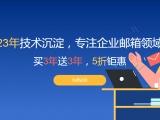 深圳企业邮箱注册申请,企业邮箱开通办理