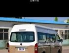 9坐商务车出租个人包车团体包车