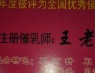 王老师无痛催乳有协会证书自备车