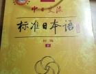 标准日语课本99新上下两册