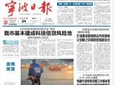 宁波晚报公告登报电话多少?