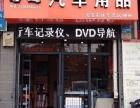 DVD导航、高清行车记录仪/锐准、征服者电子狗、