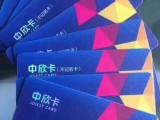 北京回收购物卡,回收福卡,王府井卡,回收美通卡,回收商通卡