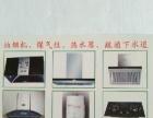 专业修理清洗:油烟机,热水器,煤气炉