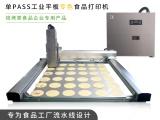 foodart工业平板食品打印机烘焙类企业生产需求