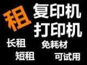 上海嘉定复印机出租哪家专业