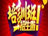 北京大兴区会计培训班,推荐就业