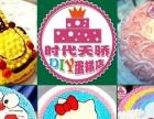 DIY活动蛋糕饼干巧克力蛋挞披萨华夫饼寿司推推乐