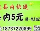 【汤阴跑跑快递专业跑腿】县内5元