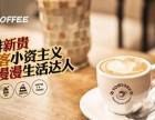 漫猫咖啡店加盟费多少美式咖啡加盟 咖啡馆加盟排行榜