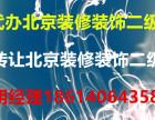 加急办理朝阳区机电三级资质提供机电建造师