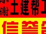 北京专业支模木工钢筋工,瓦工突击队帮忙