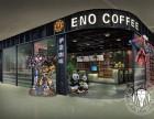 咖啡加盟哪家好十大品牌伊诺造,免费招商中!