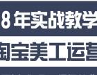 坂田淘宝培训 淘宝运营+阿里巴巴培训 学费暑期优惠