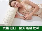 批发天然乳胶枕头成人抱枕靠枕大号圆筒枕K