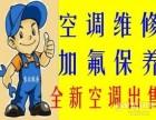 慈云寺远洋国际附近空调维修中央空调维修配遥控器