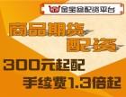 北京金宝盆期货配资-信誉度好的配资平台-诚招加盟代理