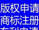 商标注册,专利注册,北京商标局备案代理,价格优惠