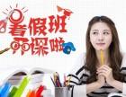 如何挑选合适的上海暑假补习班