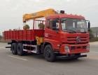 温州厂家直销3吨到20吨东风随车吊随车起重运输车包上户可分期