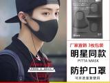 深圳市鹿晗明星同款防尘雾霾花粉3D Pitta Mask口罩