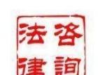 同城在线法律咨询 上海嘉定安亭律师服务 婚姻律师