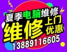 沈阳皇姑电脑维修中心 推荐皇姑电脑维修上门 皇姑电脑维修电话