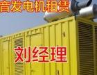 保定发电机租赁 沧州发电机出租