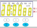 六键12 24时间计时器IC芯片ZH-1628V