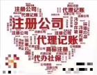 闵行浦江代理记账 注册变更 简易注销 解工商税务 公司交接