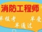 邯郸海德教育2017年消防工程师考试可以代报名