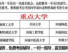河南中医药大学成人高考专升本报名一报考要求